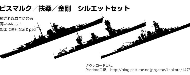 軍艦シルエット素材1
