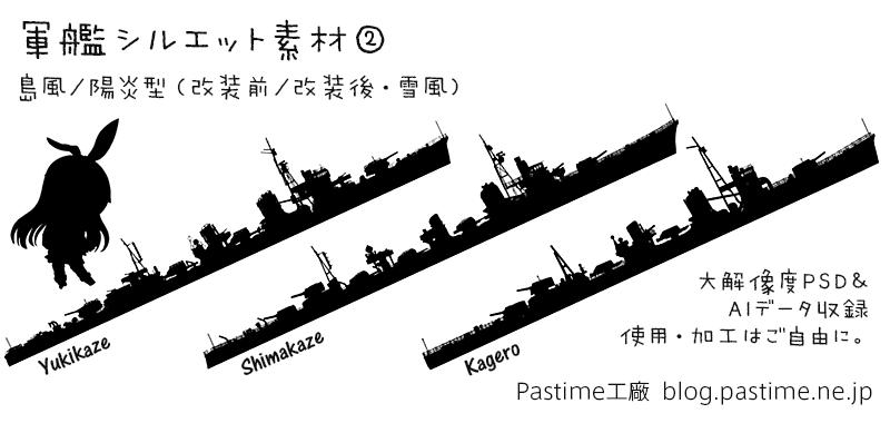 軍艦シルエット素材 雪風 島風