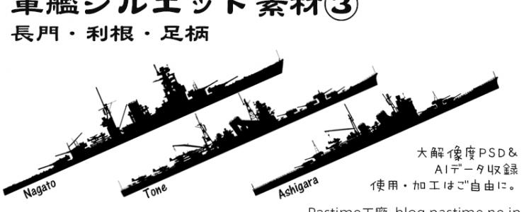 軍艦シルエット素材③:長門、利根、足柄