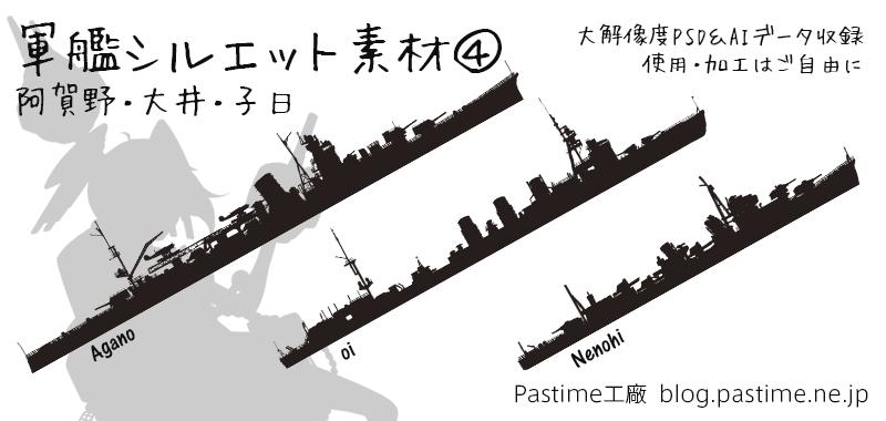 軍艦シルエット素材④ 阿賀野・大井・子日