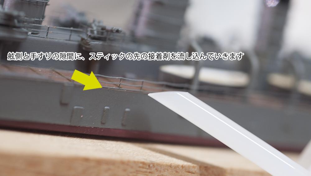 1/700 艦船模型 手すりの接着方法