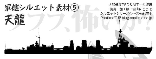 軽巡洋艦「天龍」シルエット素材