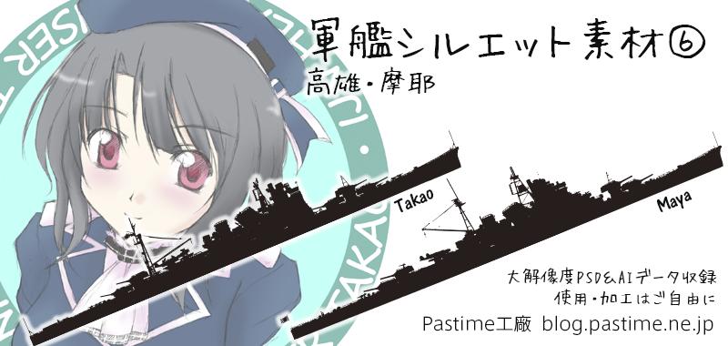 軍艦シルエット素材⑥