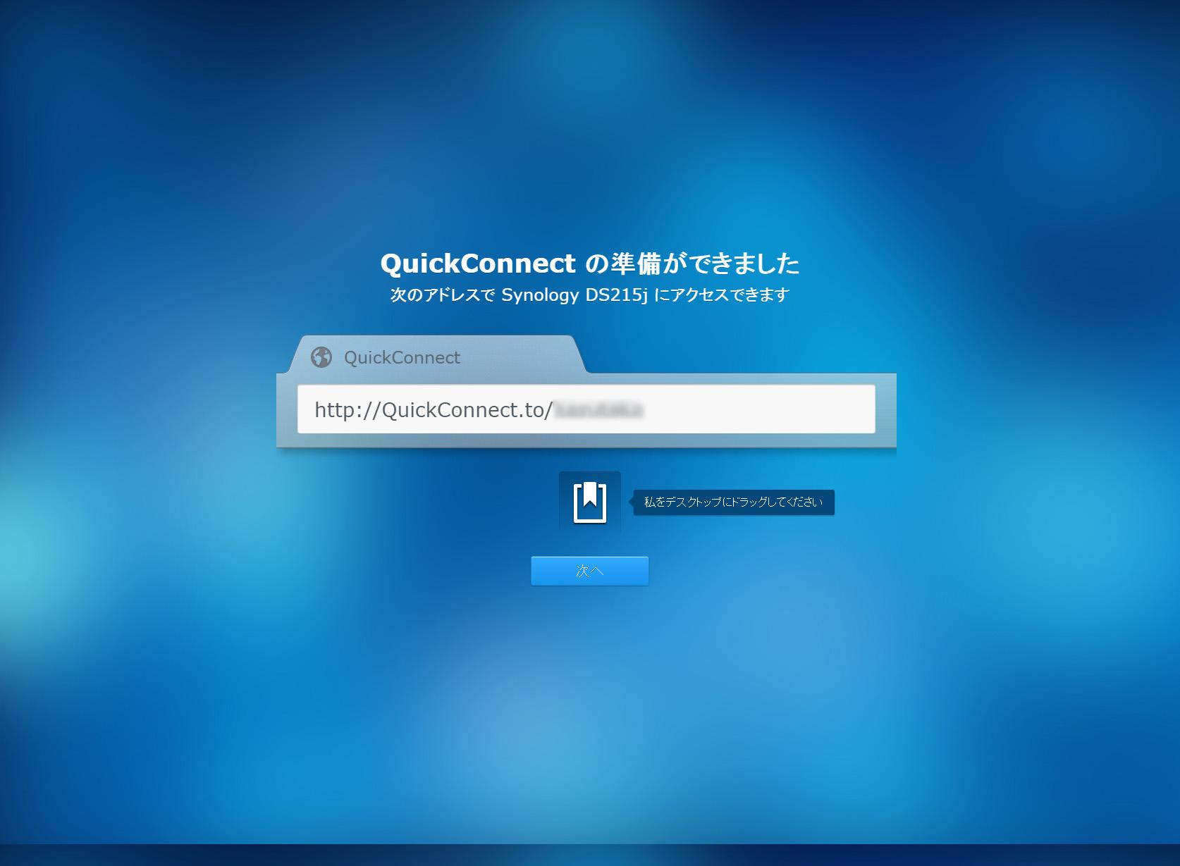 DS215j セットアップ画面